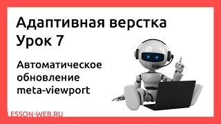 Адаптивная верстка. Урок 7. Автоматическое обновление meta-viewport