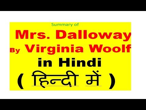 summary of Mrs. Dalloway By Virginia Woolf in Hindi  ( हिन्दी में )