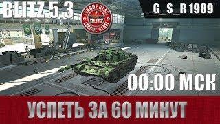 WoT Blitz - Успеть за 60 минут - World of Tanks Blitz (WoTB)