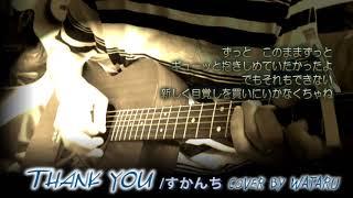 すかんち - Thank You