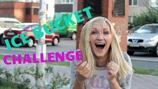 Ice Bucket Challenge #НаташаNaffy