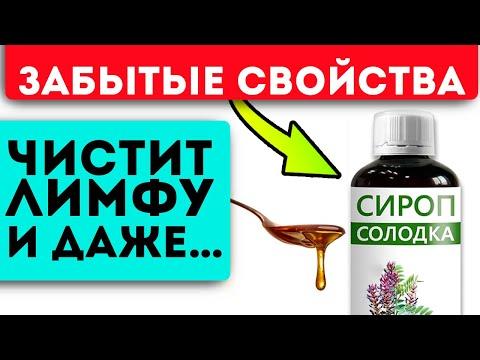Должен знать каждый! Копеечная солодка убирает лишний вес, токсины, кашель и даже …