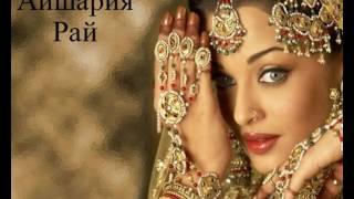 Самые красивые индийские актрисы