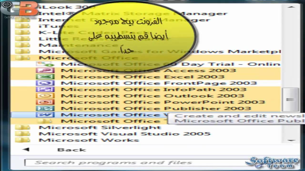 Microsoft office 2003 prof