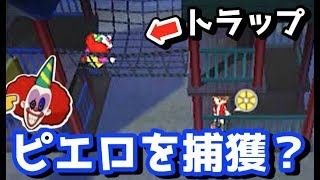 【妖怪ウォッチ3】さまようピエロ、公園の遊具は苦手説【検証】   Yo-kai Watch