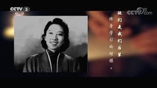 《文化十分》 20200702  CCTV综艺