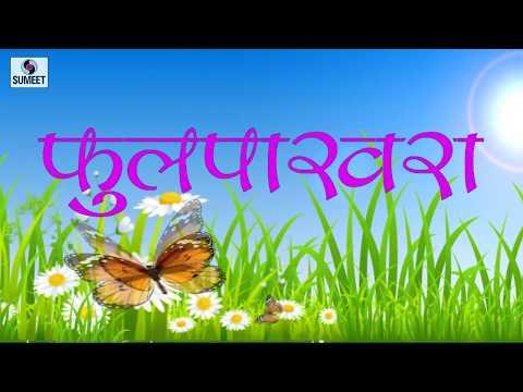 Phulpakhara - Ketki Mategaonkar - Marathi Balgeet - Sumeet Music