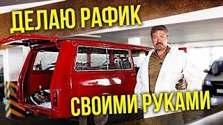 РАФ 2203 Живи! №12 | Ремонт и Восстановление Советского Микроавтобуса Своими руками | Pro Автомобили