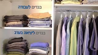 עוברים דירה עם בזק: איך מסדרים את ארון הבגדים?