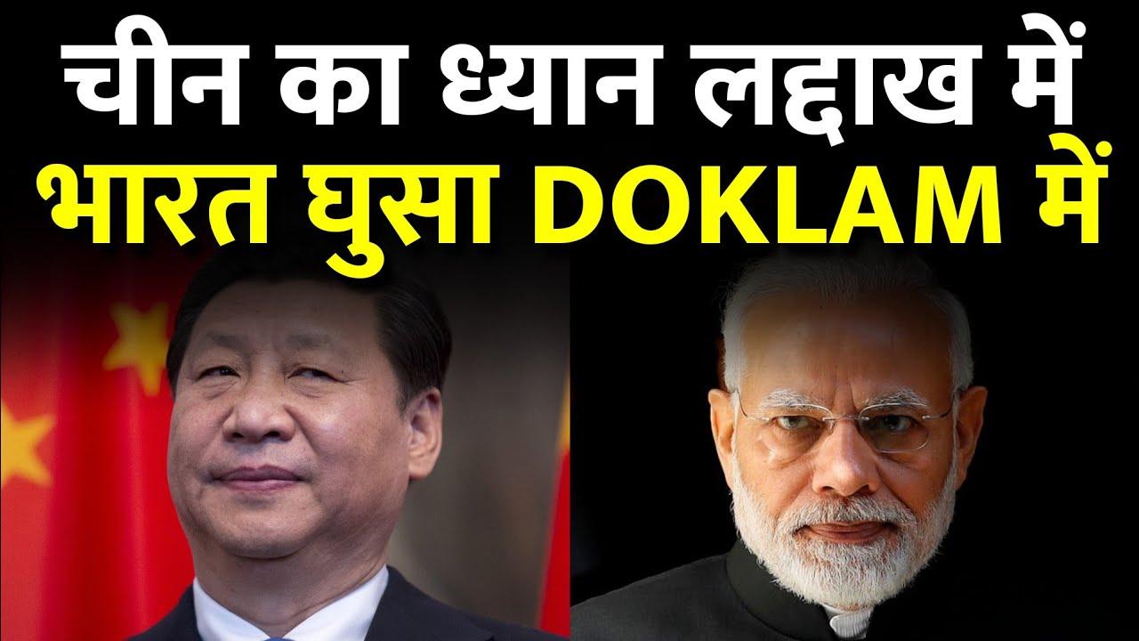 Big Setback to China as India Takes a Big Step Along Doklam Border Against PLA | News Today Hindi