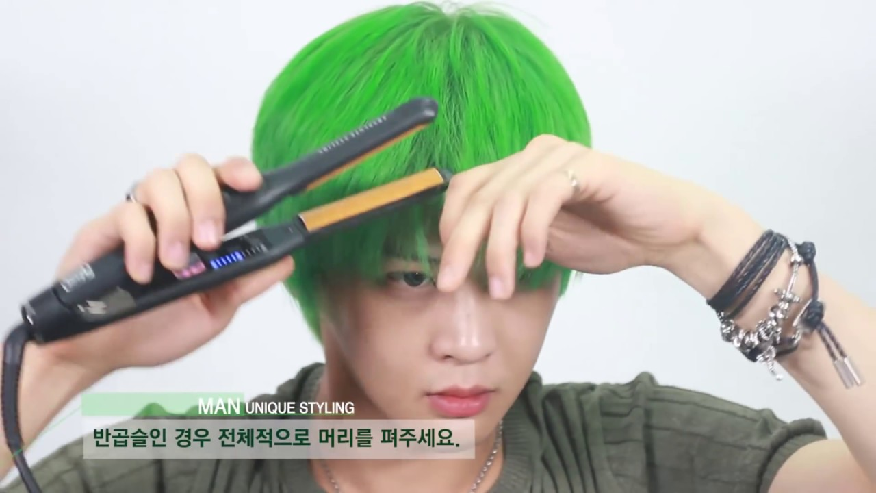 Man Unique Hairstyles Green Color 유니크한 염색머리에 어울리는 고데기