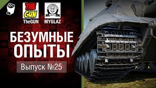 Безумные Опыты №25 - от TheGun и MYGLAZ [World of Tanks]