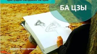 #16 Цветущий балдахин (Звезда искусства и одиночества) в Ба Цзы l Ба Цзы