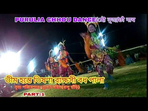 PURULIA CHHOU DANCE ভীম...