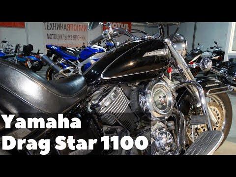 Yamaha XVS 1100 Drag Star. Компромисс во всем.