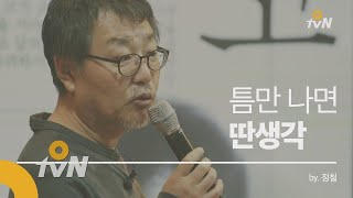 insight salon [인문학살롱-정철] 딴생각을 적극 장려하는 이유 160314 EP.1