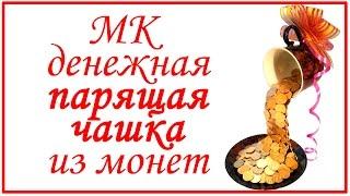Мастер класс денежная парящая чашка из монет