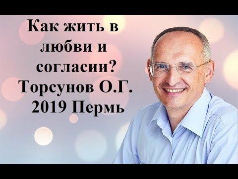 Как жить в любви и согласии?Торсунов О.Г.17.12.2019 Пермь