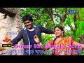 Manbhum Purulia Video Song 2018 !! বেহাই খাও ছাড়ে ছাড়ে বেহাই খাও ছাড়ে ছাড়ে  Singer Dilip Kr. Mahato Mp3
