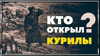 видео История Курильских островов. История освоения Курильских островов Россией