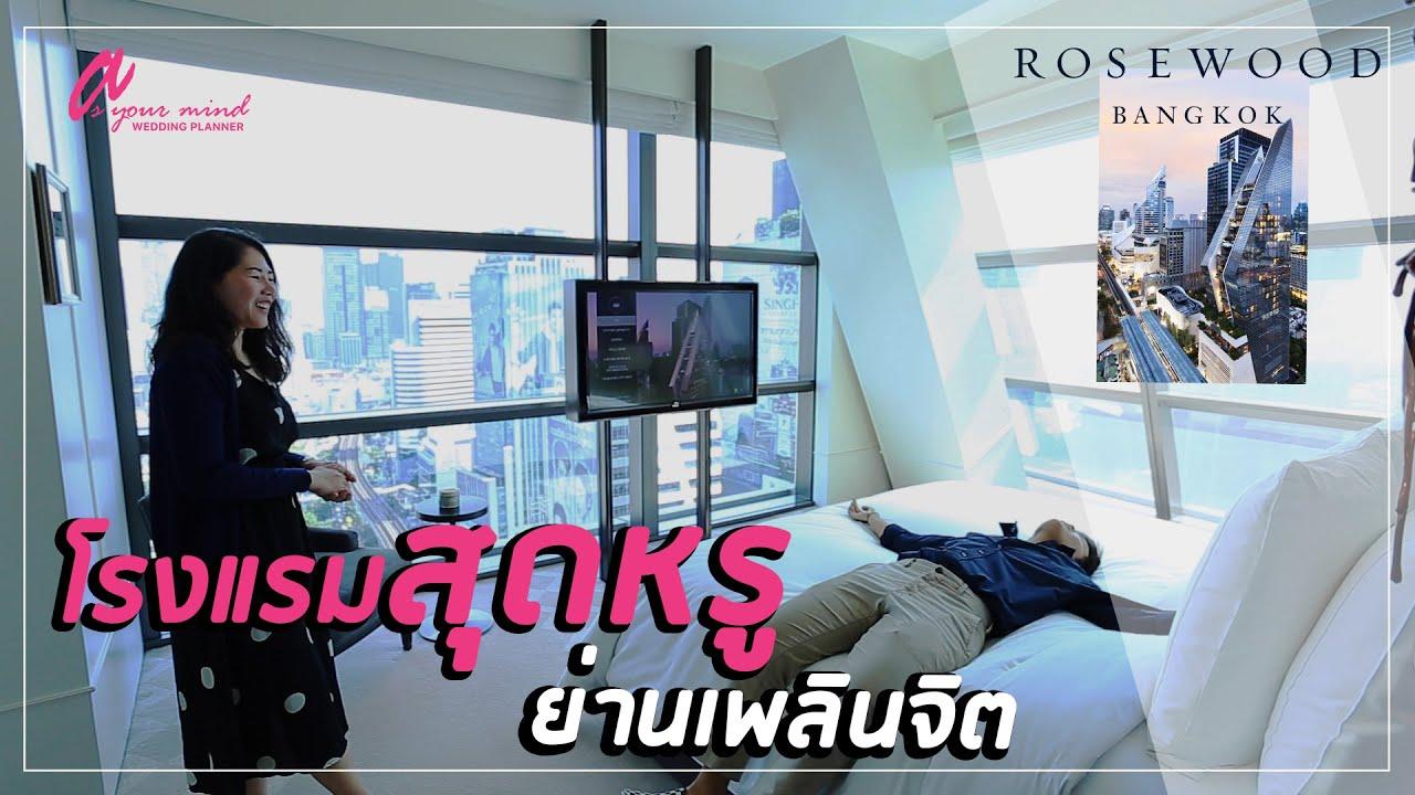 Wedding Planner พาไปชม ROSEWOOD BANGKOK โรงแรมเปิดใหม่ ใจกลางเพลินจิต