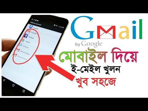 How To Create a Email Or Gmail Account - মোবাইল দিয়ে ই-মেইল খুলন খুব সহজে।