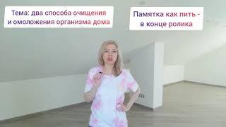 постер к видео Два способа очищения и омоложения организма дома. Похудела со 115 до 63 кг.