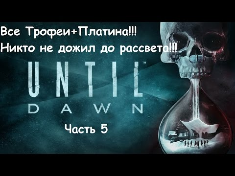 Until Dawn/Дожить до рассвета Прохождение на платину (никто не дожил до рассвета) Часть 15