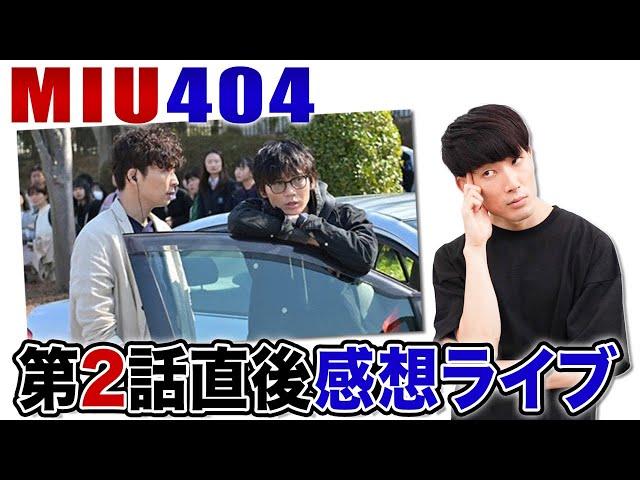 【MIU404】2話 アンナチュラルとどう繋がる?みんなで感想を語るライブ