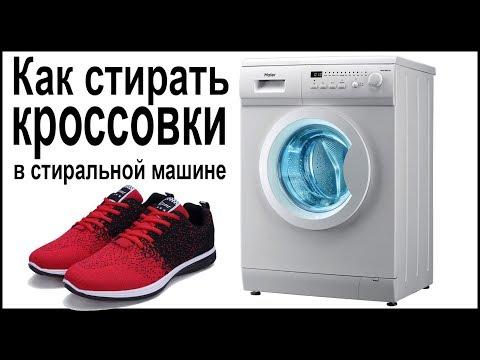 Как стирать обувь в стиральной