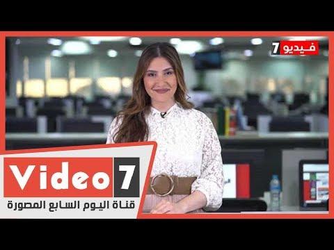 نشرة أخبار اليوم السابع اجازة العيد 5 ايام .. فيروس كورونا فى لبن الام  - 23:59-2020 / 5 / 23
