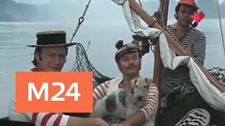 """""""Кинофакты"""": """"Трое в лодке, не считая собаки"""" - Москва 24"""