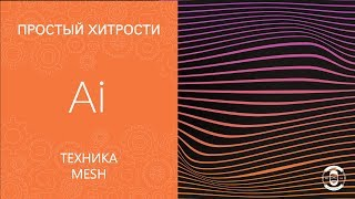Техника Mesh в Adobe Illustrator CC 2018 || Уроки Виталия Менчуковского