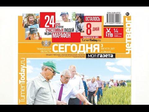 """Анонс газеты """"Тюменская область сегодня"""" за 3 августа 2017 года."""