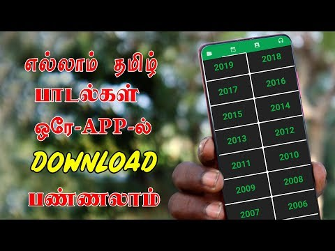 All Tamil  Song Download  அனைத்து  Download பண்ணலாம்