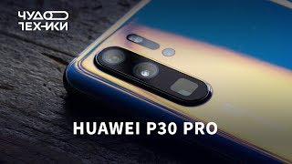 Huawei P30 Pro — быстрый обзор