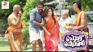 Popcorn Malayalam Movie | Malayalam Movie Comedy Scenes 2016 | Best Comedy Scene