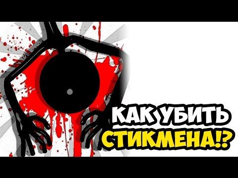 Stickman Dismount ☯ УБЕЙ СТИКМЕНА! ☯