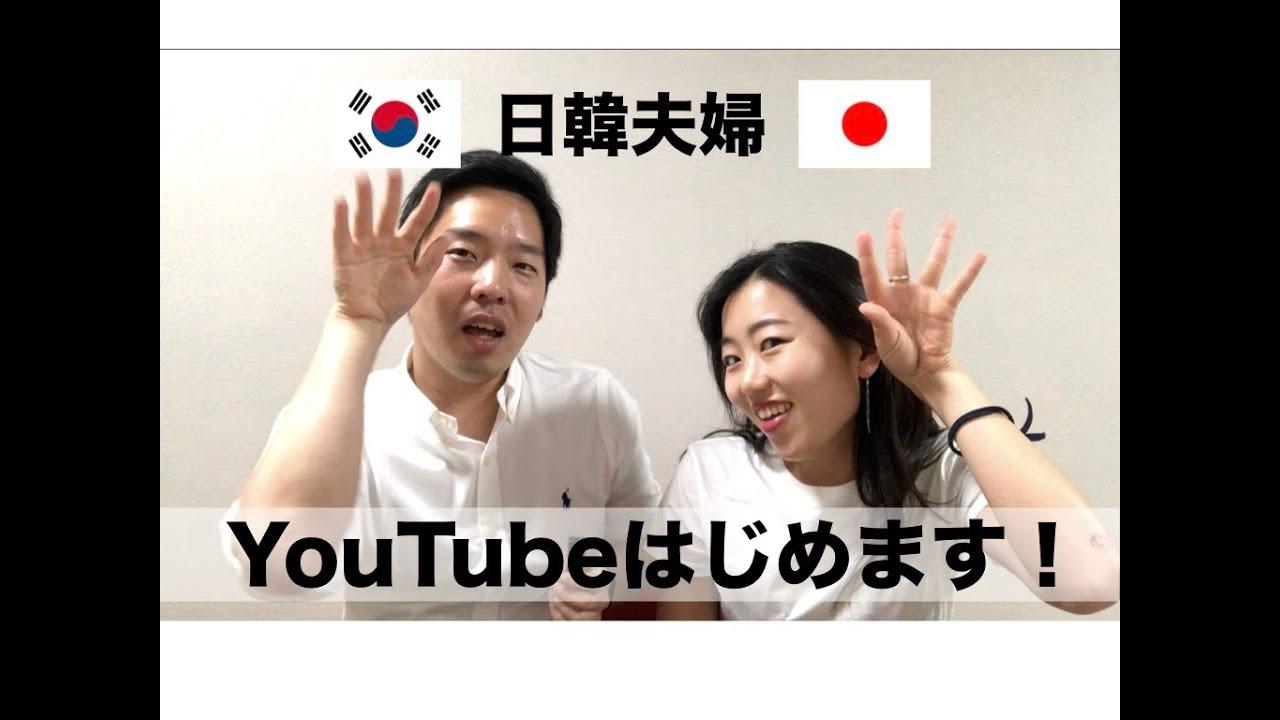 バー ユーチュー 韓 日 カップル
