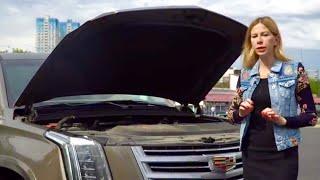 Купила и ОХРЕНЕЛА! ВОНЮЧИЙ Cadillac Escalade. Лиса рулит