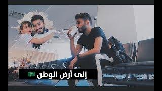 قررت ارجع السعوديه واول تحدي مع تالا   Back to Saudi 😍🇸🇦