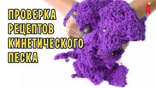 Кинетический песок своими руками от Трум Трум / Проверка рецептов