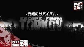 #1【弟者視点】2BRO.の「Escape From Tarkov」【FPS】