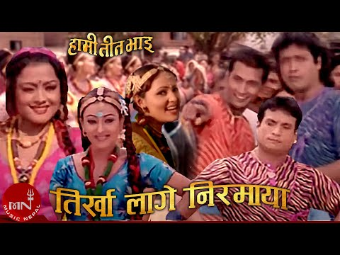 Nepali Movie Hami Teen Bhai Song Tirkha Lage Nir Maya