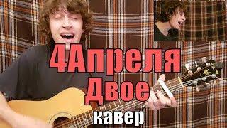 4 Апреля Двое Cover By Костя Одуванчик
