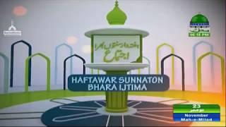 Haftawar Sunnaton Bhara Ijtima Ep#441  -  Maulana Muhammad Imran Attari   (23.11.2017 )