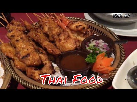 Eat Thai Food At Thai Gourmet Houston, TEXAS U.S.A.