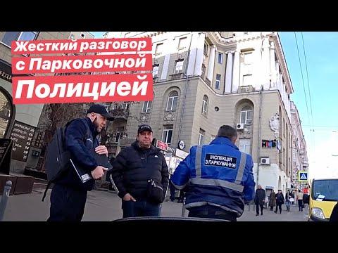 Жесткий разговор с Парковочной Полиция