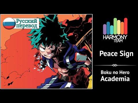 [Boku No Hero Academia RUS Cover] Kari – Peace Sign [Harmony Team]