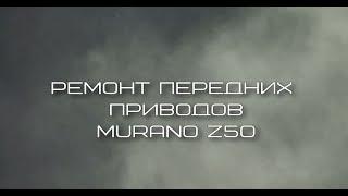 Замена и ремонт приводов Murano Z50